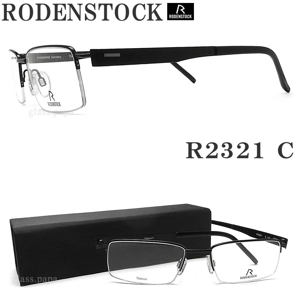 ポイント5倍! 9月26日1:59分まで クーポン配布 RODENSTOCK ローデンストック メガネフレーム R 2321-C 眼鏡 ブランド 伊達メガネ 度付き ブラック メンズ メタル