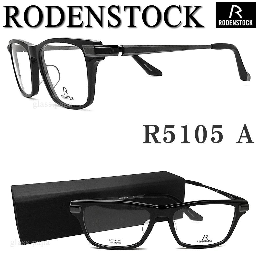 【RODENSTOCK】 ローデンストック メガネフレーム R 5105-A 眼鏡 ブランド 伊達メガネ 度付き ブラック メンズ 男性 セル