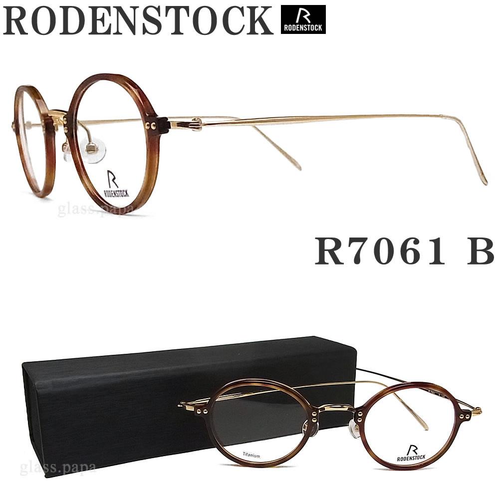 RODENSTOCK ローデンストック メガネフレーム R 7061-B 眼鏡 ブランド 伊達メガネ 度付き ブラウンデミ×ゴールド メンズ・レディース 男性・女性