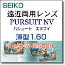 ゆれ・ゆがみが少ない内面累進の遠近両用メガネレンズ【SEIKO PURSUIT NV パシュート160】(2枚1組)薄型