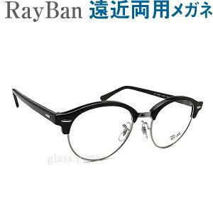 30代の頃に戻るメガネ レイバン遠近両用メガネ RayBan4246V2000【HOYA・SEIKOレンズ使用・老眼鏡の度数で制作可】 男性用 普通サイズ