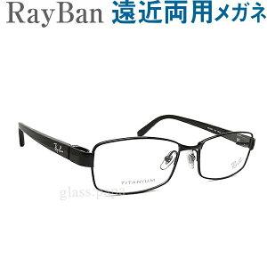 30代の頃に戻る レイバン遠近両用メガネ レイバンRayBan8726-1017【HOYAレンズ使用・老眼鏡の度数で制作可】