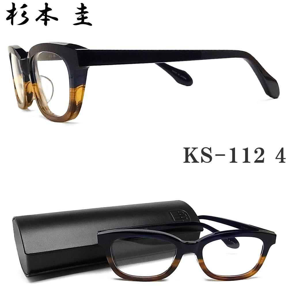 杉本 圭 スギモトケイ メガネフレーム KS-112 4 セル 眼鏡 ブランド 伊達メガネ 度付き ブルー メンズ 【日本製】