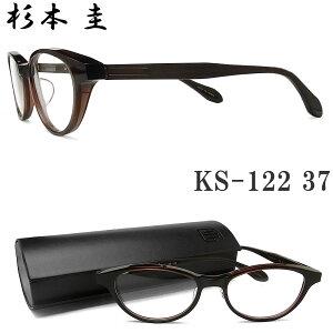 杉本 圭 スギモトケイ メガネ KS-122 37 セル 眼鏡 ブランド 伊達メガネ 度付き ブラウン 男性 女性 【日本製】