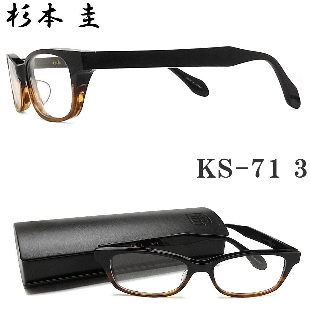 杉本 圭 スギモトケイ メガネフレーム KS-71 3 セル 眼鏡 ブランド 伊達メガネ 度付き ブラック×ハバナ メンズ 【日本製】