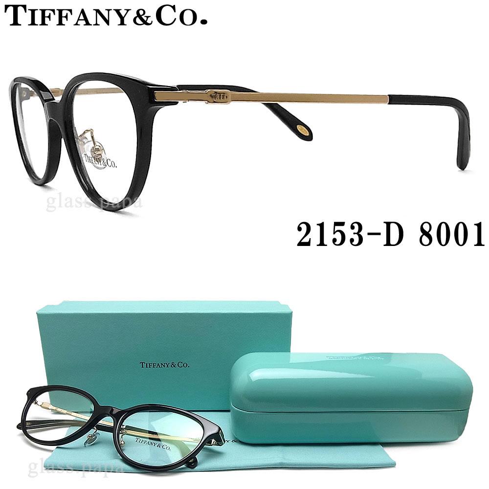 TIFFANY&Co ティファニー メガネ フレーム 2153-D 8001 眼鏡 伊達メガネ 度付き ブラック×ゴールド レディース 女性