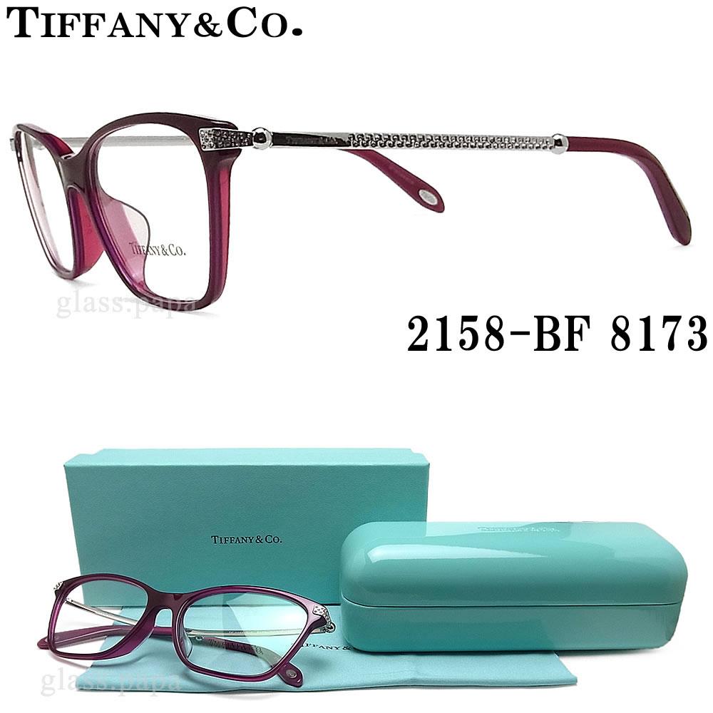 TIFFANY&Co ティファニー メガネ フレーム 2158-B-F 8173 眼鏡 伊達メガネ 度付き チェリー×シルバー レディース 女性