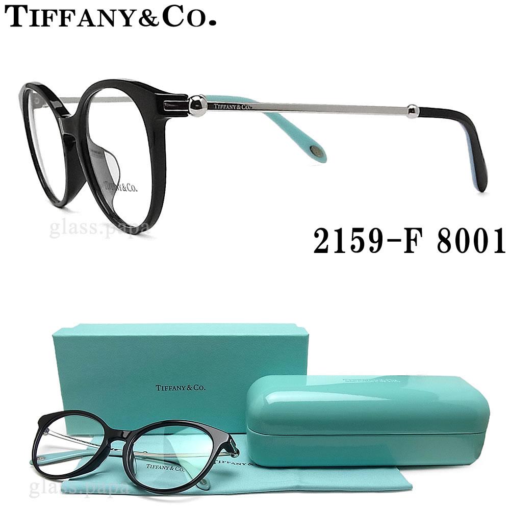 TIFFANY&Co ティファニー メガネ フレーム 2159-F 8001 眼鏡 伊達メガネ 度付き ブラック×シルバー レディース 女性