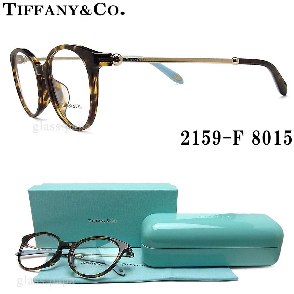 TIFFANY&Co ティファニー メガネ フレーム 2159-F 8015 眼鏡 伊達メガネ 度付き ダークハバナ×シルバー レディース 女性