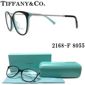 TIFFANY&Co ティファニー メガネ フレーム 2168-F 8055 眼鏡 伊達メガネ 度付き ブラック×シルバー レディース 女性