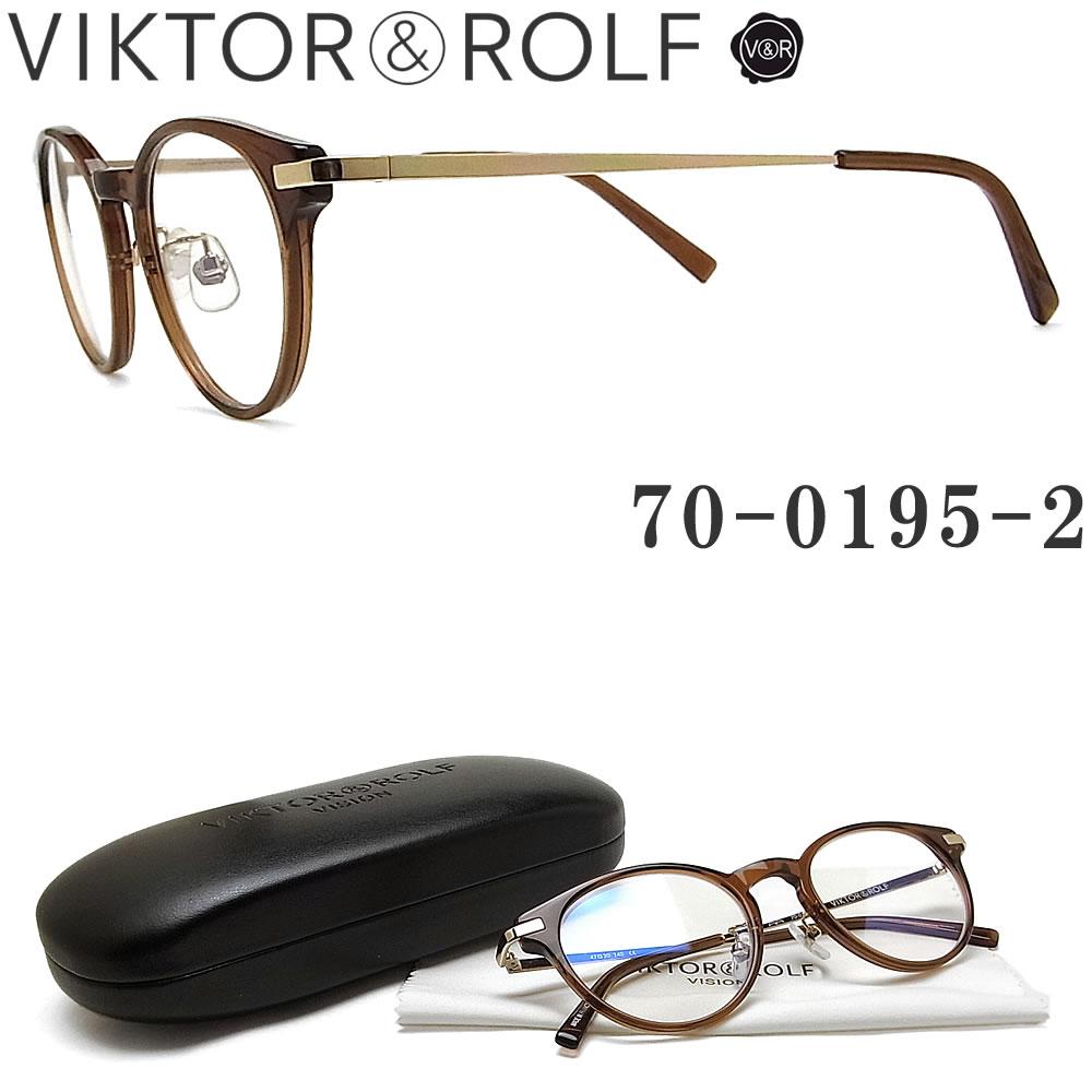 VIKTOR&ROLF ヴィクター&ロルフ メガネ フレーム 70-0195-2 眼鏡 クラシック 伊達メガネ 度付き ブラウン メンズ・レディース メガネ