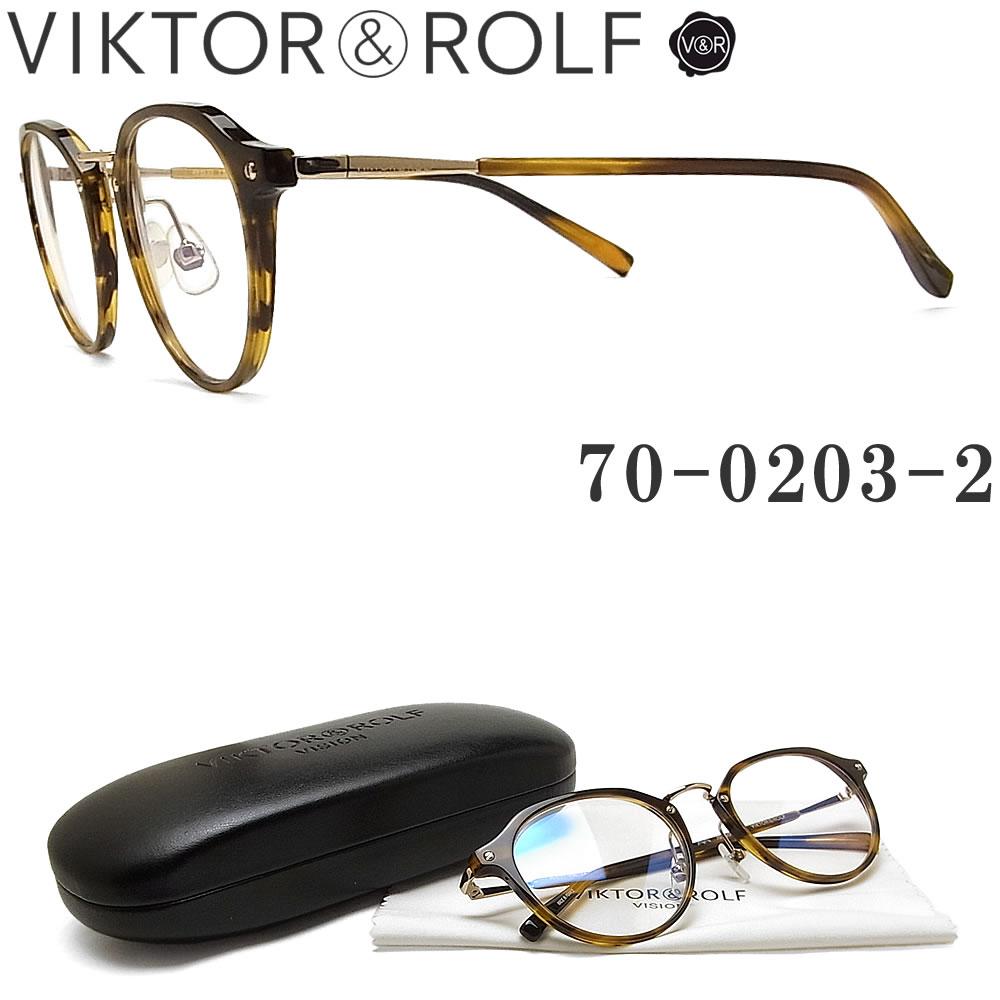 VIKTOR&ROLF ヴィクター&ロルフ メガネ フレーム 70-0203-2 眼鏡 クラシック 伊達メガネ 度付き ダークハバナ メンズ・レディース メガネ
