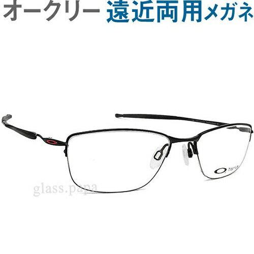 30代の頃に戻るメガネ オークリー遠近両用メガネ 安心のHOYA・SEIKOレンズ使用!OAKLEY LIZARD2 リザード OX5120-0154 普通サイズ 老眼鏡の度数でご注文いただけます