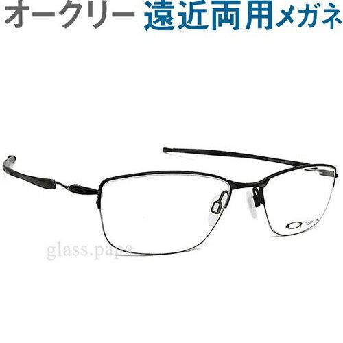 30代の頃に戻るメガネ オークリー遠近両用メガネ 安心のHOYA・SEIKOレンズ使用!OAKLEY LIZARD2 リザード OX5120-0354 普通サイズ 老眼鏡の度数でご注文いただけます