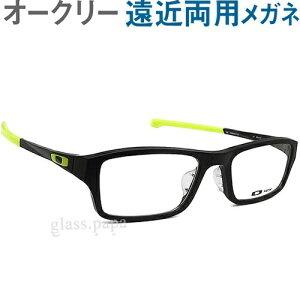 30代の頃に戻るメガネ オークリー遠近両用メガネ 安心のHOYA・SEIKOレンズ使用!OAKLEYシャンファー OX8045-0753 普通サイズ 老眼鏡の度数でご注文いただけます