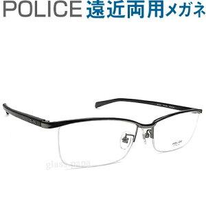 ポリス遠近両用メガネ 安心のHOYAレンズ使用!POLICE 175J-0568 普通〜やや大きめサイズ 老眼鏡の度数でご注文いただけます