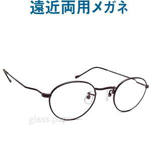 30代の頃に戻るメガネ UNION ATLANTIC遠近両用メガネ3602-6【安心のHOYA・SEIKOレンズ使用 老眼鏡の度数で制作可】ユニオンアトランティック 普通サイズ ボストン お洒落 クラシック
