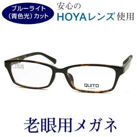 【青色光カット老眼用メガネ】HOYAレンズ使用・オーダー老眼鏡(シニアグラス・リーディンググラス)QUITO2866 PC パソコン メガネ 男性用 普通サイズ