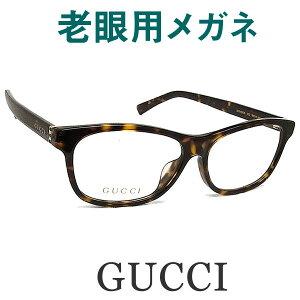 レンズが大切!グッチGUCCI老眼用メガネ HOYA・SEIKOメガネ用薄型レンズ使用 男性用 GG04580A-002 老眼鏡(シニアグラス・リーディンググラス)送料無料 眼鏡