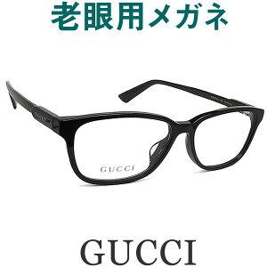 レンズが大切!グッチGUCCI老眼用メガネ HOYA・SEIKOメガネ用薄型レンズ使用 男性用 GG0493OA-005 老眼鏡(シニアグラス・リーディンググラス)送料無料 眼鏡