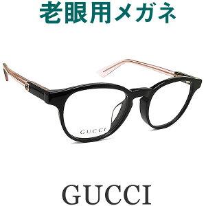 レンズが大切!グッチGUCCI老眼用メガネ HOYA・SEIKOメガネ用薄型レンズ使用 男性用 GG0556OJ-004 老眼鏡(シニアグラス・リーディンググラス)送料無料 眼鏡