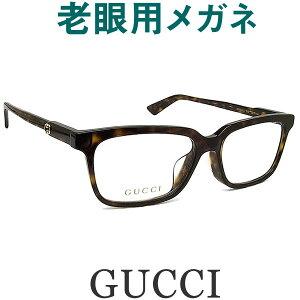 レンズが大切!グッチGUCCI老眼用メガネ HOYA・SEIKOメガネ用薄型レンズ使用 男性用 GG0557OJ-002 老眼鏡(シニアグラス・リーディンググラス)送料無料 眼鏡