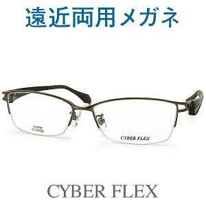 30代の頃に戻るメガネ カッコいい遠近両用メガネ《安心のSEIKO・HOYAレンズ使用》CYBER FLEX 3393C2 老眼鏡の度数でご注文下さい 近くも見える伊達眼鏡 やや大きめサイズ