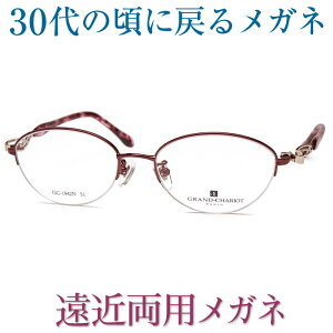 30代の頃に戻るメガネ SEIKO・HOYAレンズ使用《遠近両用メガネ》GRAND CHARIOT1492 老眼鏡の度数でご注文下さい 近くも見える伊達眼鏡 送料無料 女性用 普通サイズ お洒落な女性用のめがね スマ