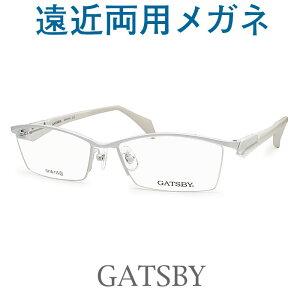 30代の頃に戻るメガネ 遠近両用メガネ《安心のSEIKO・HOYAレンズ使用》カッコイイGATSBY 18-115C2 老眼鏡の度数でご注文下さい 近くも見える伊達眼鏡 普通サイズ