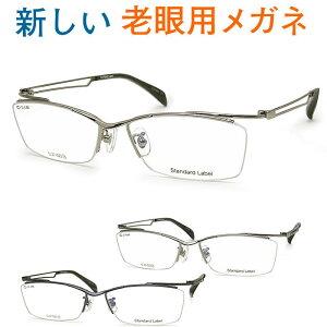 新しいこれからの老眼鏡、手元からちょっと先まで見える【ワイド老眼用メガネ】 Standard Label37-023 パソコンに最適(シニアグラス・リーディンググラス)青色光カットも可 普通サイズ