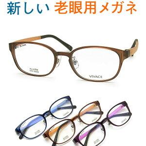 新しいこれからの老眼鏡、手元からちょっと先まで見える【ワイド老眼用メガネ】 VIVACE57-025 超弾性フレーム パソコンに最適(シニアグラス・リーディンググラス)青色光カットも可 普通サ