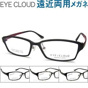 30代の頃に戻るメガネ 軽い遠近両用メガネ 安心のHOYAレンズ使用 軽く掛け具合抜群 人気のアイクラウドEYECLOUD1031 男性用 普通サイズ 老眼鏡の度数でご注文いただけます