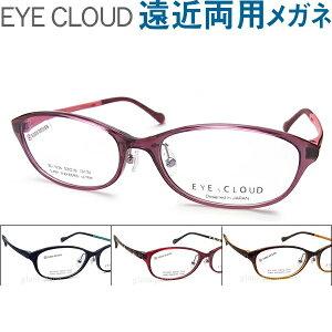 30代の頃に戻るメガネ アイクラウド遠近両用メガネ《安心のSEIKO・HOYAレンズ使用》抜群の掛け心地 EYECLOUD 1034 老眼鏡の度数でご注文下さい 近くも見える伊達眼鏡 普通サイズ