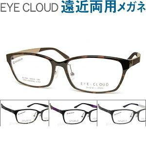 30代の頃に戻るメガネ アイクラウド遠近両用メガネ《安心のSEIKO・HOYAレンズ使用》抜群の掛け心地 EYECLOUD 1041 老眼鏡の度数でご注文下さい 近くも見える伊達眼鏡 普通〜やや大きめサイズ