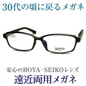 30代の頃に戻るメガネ SEIKO・HOYAレンズ使用《遠近両用メガネ》QUITO-2867 老眼鏡の度数でご注文下さい 近くも見える伊達眼鏡 送料無料