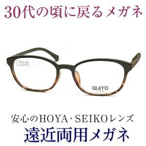 30代の頃に戻るメガネ SEIKO・HOYAレンズ使用《遠近両用メガネ》QUITO-2868 老眼鏡の度数でご注文下さい 近くも見える伊達眼鏡 送料無料 女性用 普通サイズ 軽いフレーム スマホも楽に ブルー