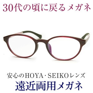 30代の頃に戻るメガネ SEIKO・HOYAレンズ使用《遠近両用メガネ》QUITO-2869 老眼鏡の度数でご注文下さい 近くも見える伊達眼鏡 送料無料 女性用 普通サイズ 軽いフレーム スマホも楽に ブルー