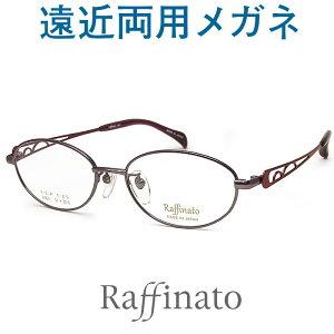 30代の頃に戻るメガネ 遠近両用メガネ《安心のSEIKO・HOYAレンズ使用》Raffinato 6501-C3 老眼鏡の度数でご注文下さい 近くも見える伊達眼鏡 日本製 女性用 普通サイズ