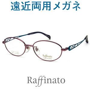 30代の頃に戻るメガネ 遠近両用メガネ《安心のSEIKO・HOYAレンズ使用》Raffinato 6501-C4 老眼鏡の度数でご注文下さい 近くも見える伊達眼鏡 日本製 女性用 普通サイズ
