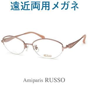 30代の頃に戻るメガネ 遠近両用メガネ《安心のSEIKO・HOYAレンズ使用》RUSSO2021-21 老眼鏡の度数でご注文下さい 近くも見える伊達眼鏡 日本製 女性用 普通〜やや小さめサイズ