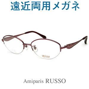 30代の頃に戻るメガネ 遠近両用メガネ《安心のSEIKO・HOYAレンズ使用》RUSSO2021-22 老眼鏡の度数でご注文下さい 近くも見える伊達眼鏡 日本製 女性用 普通〜やや小さめサイズ