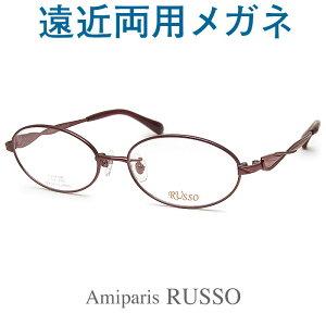 30代の頃に戻るメガネ 遠近両用メガネ《安心のSEIKO・HOYAレンズ使用》RUSSO2024-52 老眼鏡の度数でご注文下さい 近くも見える伊達眼鏡 日本製 女性用 やや小さめ〜普通サイズ