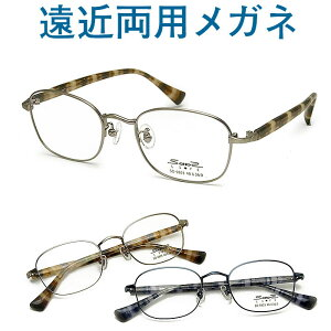 30代の頃に戻るメガネ SEIKO・HOYAレンズ使用《遠近両用メガネ》SOHOS9803 老眼鏡の度数でご注文下さい 近くも見える伊達眼鏡 小さめサイズ 送料無料