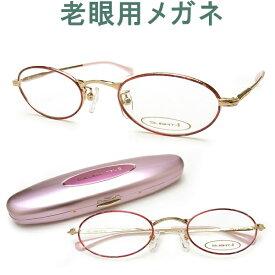 おしゃれでコンパクトな老眼用メガネ HOYA・SEIKOメガネ用薄型レンズ使用 SLIGHT-II スライトII 023/502(シニアグラス・リーディンググラス)女性用 プレゼントにも