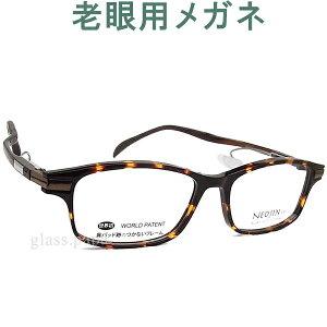 鼻パッドのない老眼用メガネ HOYA・SEIKOメガネ用薄型レンズ使用 NEOJIN ネオジン NJ5001-30 老眼鏡(シニアグラス・リーディンググラス)送料無料 眼鏡 ユニセックス 普通〜やや大きめサイ