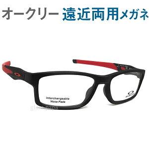 30代の頃に戻るメガネ オークリー遠近両用メガネ 安心のHOYA・SEIKOレンズ使用!OAKLEYクロスリンクMNP-A OX8141-0156 老眼鏡の度数でご注文いただけます