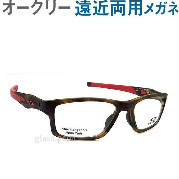 30代の頃に戻るメガネ、オークリー遠近両用メガネ 安心のHOYA・SEIKOレンズ使用!OAKLEYクロスリンクMNP OX8090-08 2サイズ有り 老眼鏡の度数でご注文いただけます