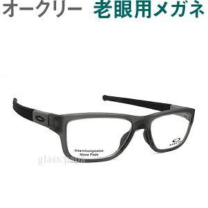 レンズが大切!オークリー老眼用メガネ HOYA・SEIKOメガネ用薄型レンズ使用 OAKLEY MARSHAL 8091-02 老眼鏡(シニアグラス・リーディンググラス)送料無料 眼鏡 小さいサイズから大きめサイズ