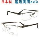 30代の頃に戻るメガネかっこいい遠近両用メガネ《安心のSEIKO・HOYAレンズ使用》JAPAREGIMODERY9007