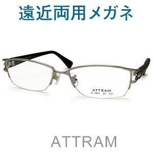 30代の頃に戻るメガネ カッコいい遠近両用メガネ《安心のSEIKO・HOYAレンズ使用》ATTRAM 1003C1 老眼鏡の度数でご注文下さい 近くも見える伊達眼鏡 普通〜やや大きめサイズ